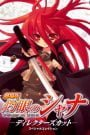 Shakugan no Shana: The Movie