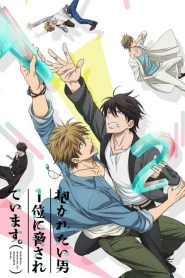 DAKAICHI -I'm being harassed by the sexiest man of the year-: Season 1
