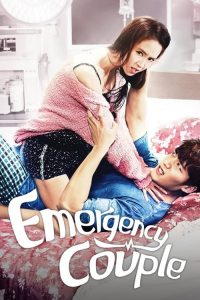 Emergency Couple: Season 1
