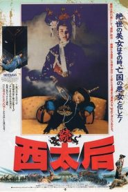 The Empress Dowager 1989