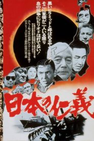 Japanese Humanity and Justice 1977