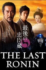The Last Ronin 2010