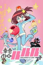 Space Patrol Luluco 2016