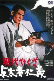 A Modern Yakuza: Humanity and Justice of the Outlaw 1969