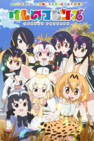 Kemono Friends 2017
