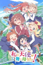 WATATEN!: an Angel Flew Down to Me 2019