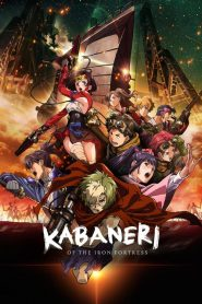 Kabaneri of the Iron Fortress 2016