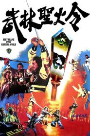 Holy Flame of the Martial World 1983