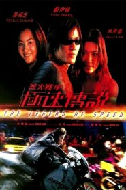 The Legend of Speed 1999